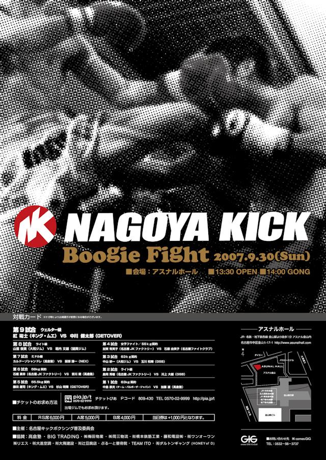 2007-09-30 : NAGOYAKICK~Boogie Fight01~