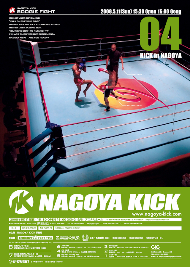 2008-05-11 : NAGOYAKICK~BoogieFight04 キックよ永遠に~