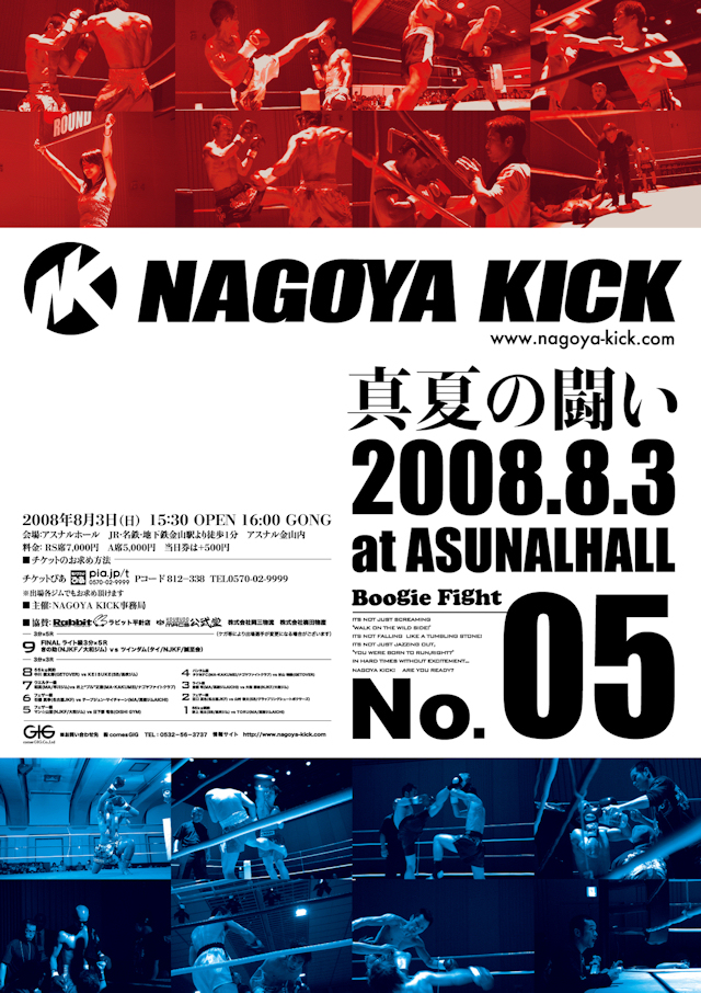 2008-08-03 : NAGOYAKICK~BoogieFight05 真夏の闘い~