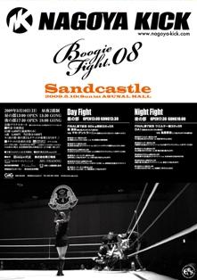 2009-05-10 : NAGOYAKICK~BoogieFight08 Sandcastle~
