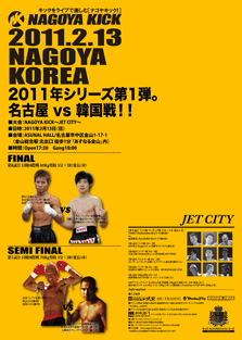 2011-02-13 : NAGOYAKICK~JET CITY~
