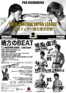2011-10-23 : NAGOYA KICK~Live! Live!~