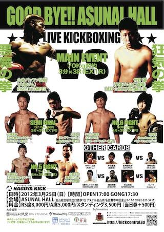 2012-03-25 : NAGOYA KICK~GOOD BYE!! ASUNAL HALL~